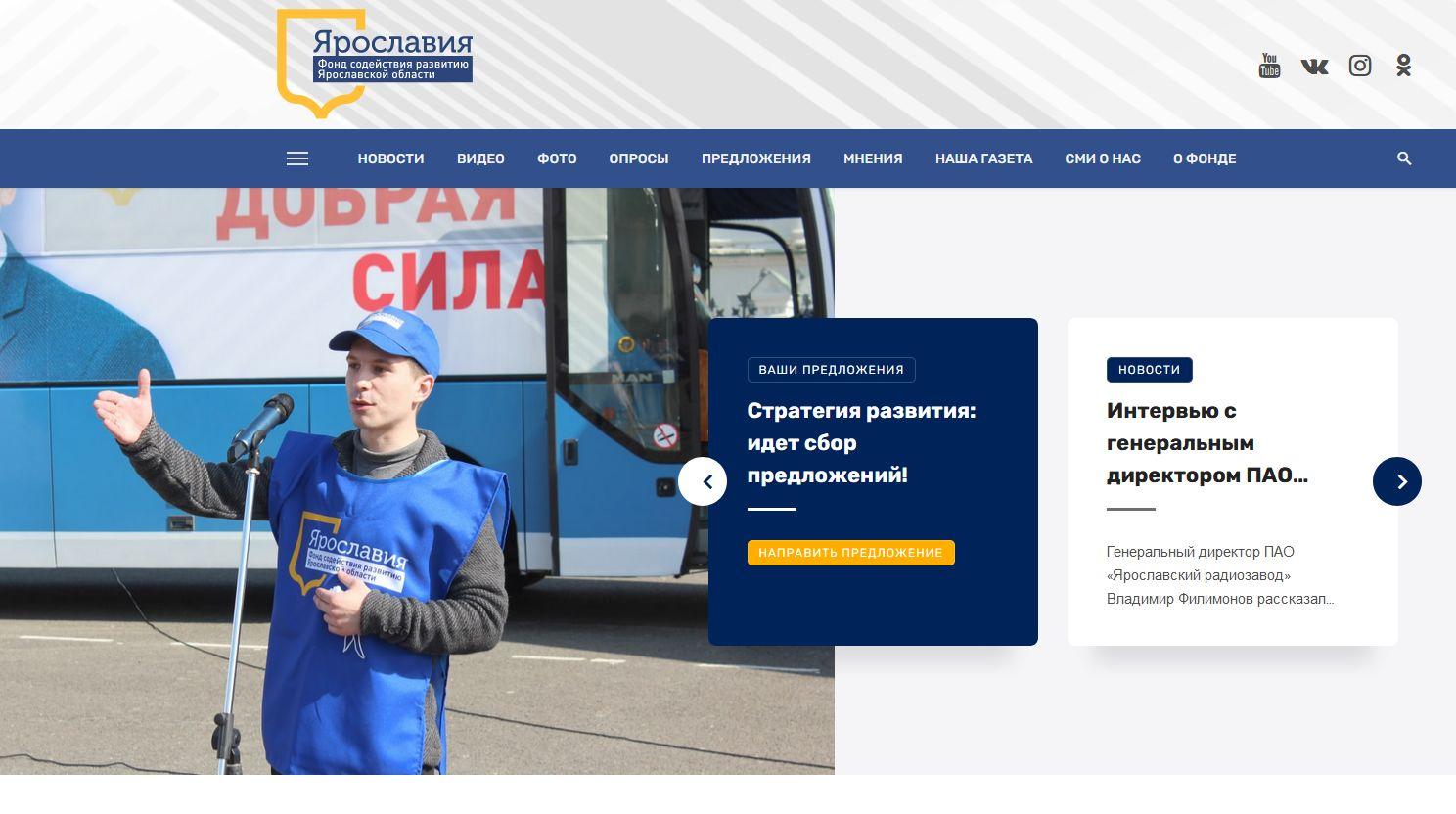 Фонд «Ярославия» запустил цифровую платформу по сбору предложений граждан в региональную стратегию