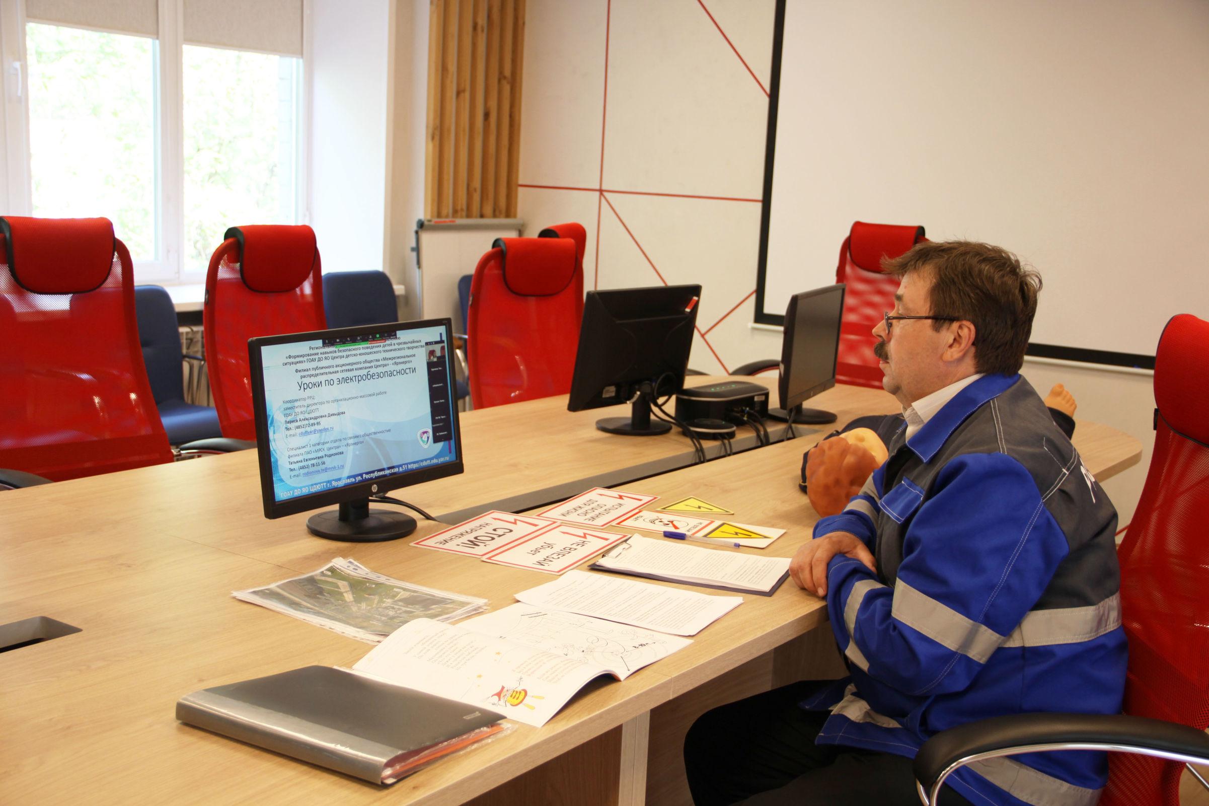 Специалисты Ярэнерго провели онлайн-семинар по электробезопасности для педагогов
