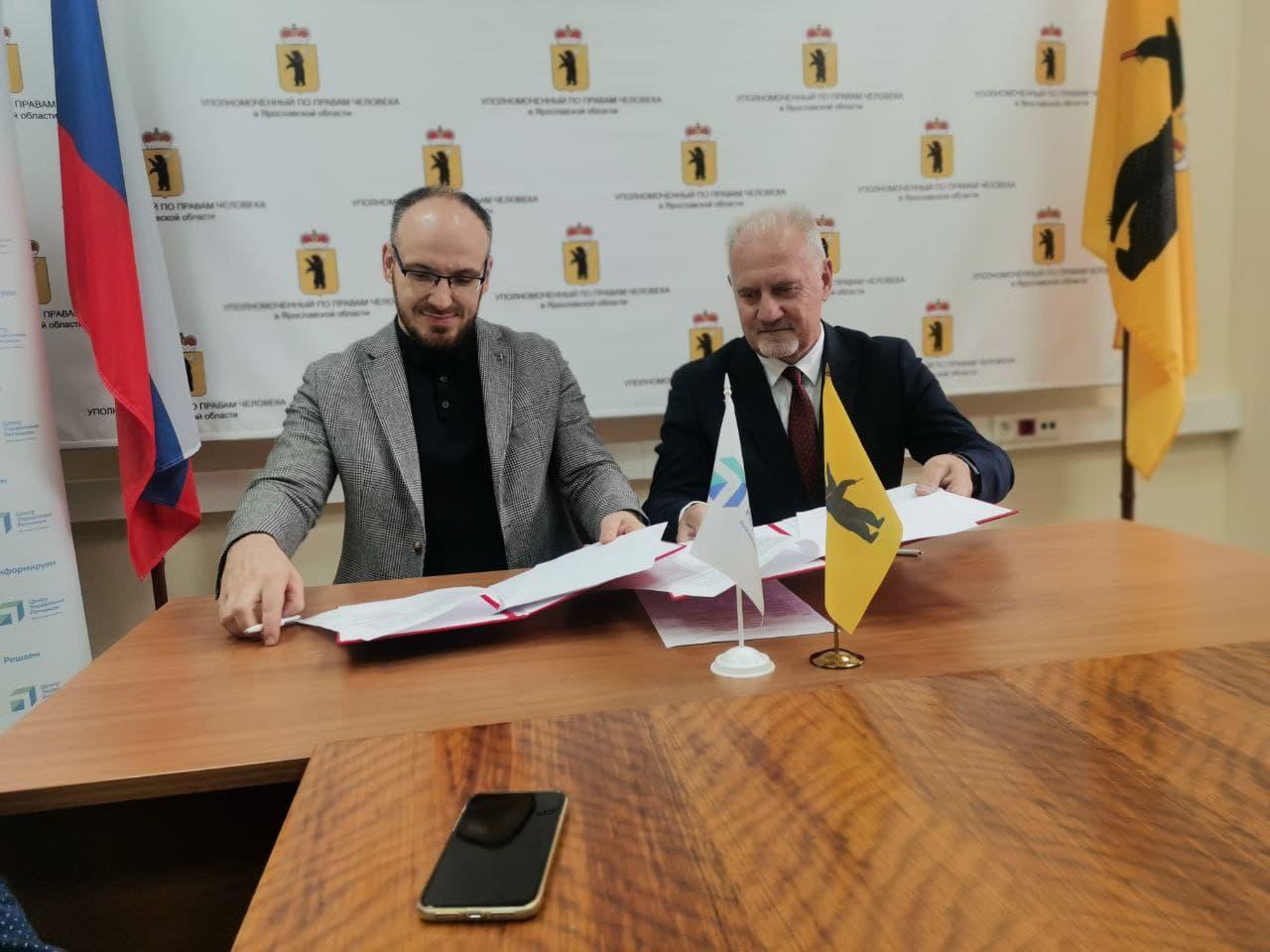 Уполномоченный по правам человека в Ярославской области и Центр управления регионом подписали соглашение о сотрудничестве