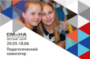 Победители и призеры Российской психолого-педагогической олимпиады школьников поедут в черноморский лагерь «Смена»