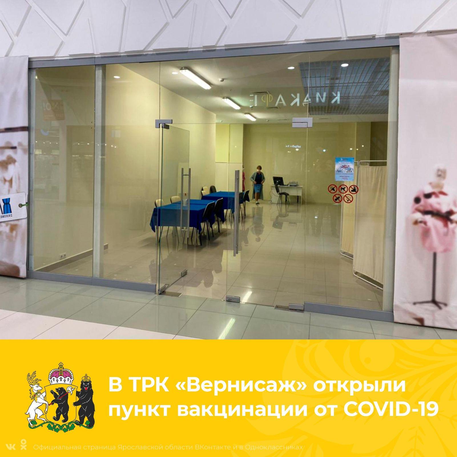 В Ярославле открылся еще один выездной пункт вакцинации в торговом центре