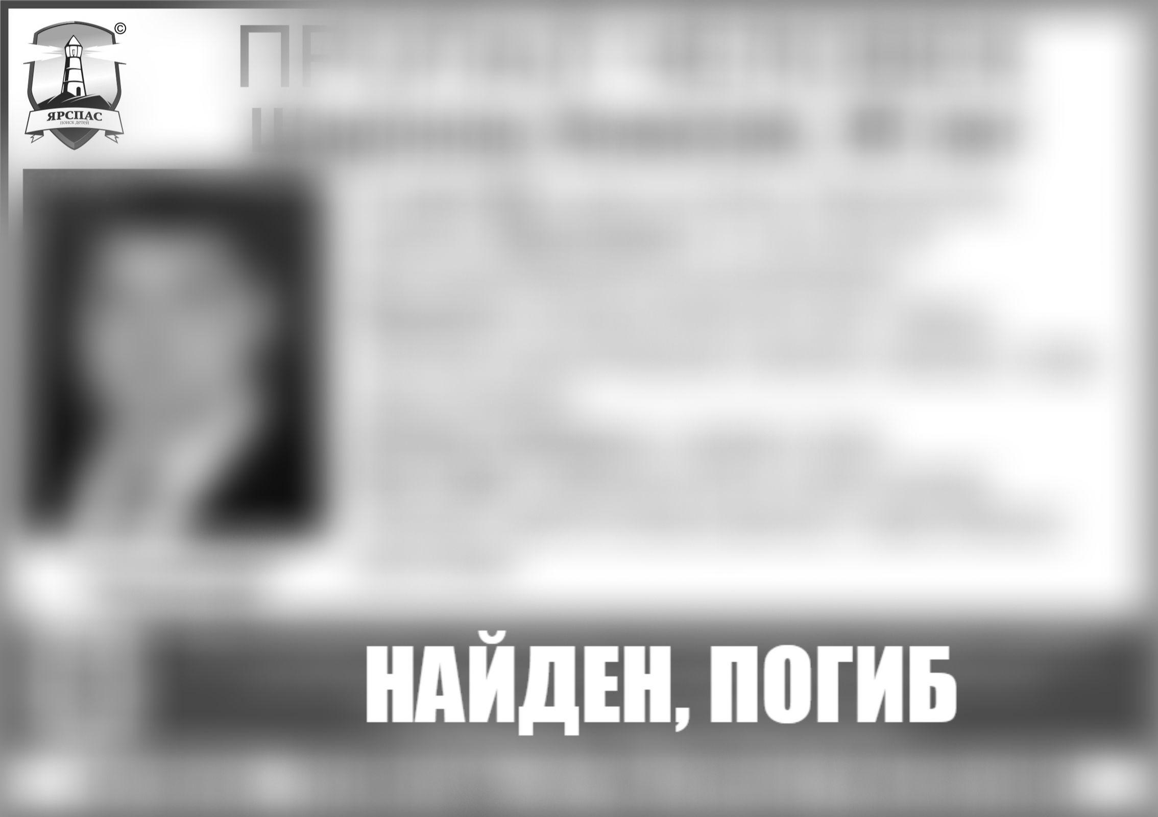 В Ярославле нашли тело пропавшего мужчины