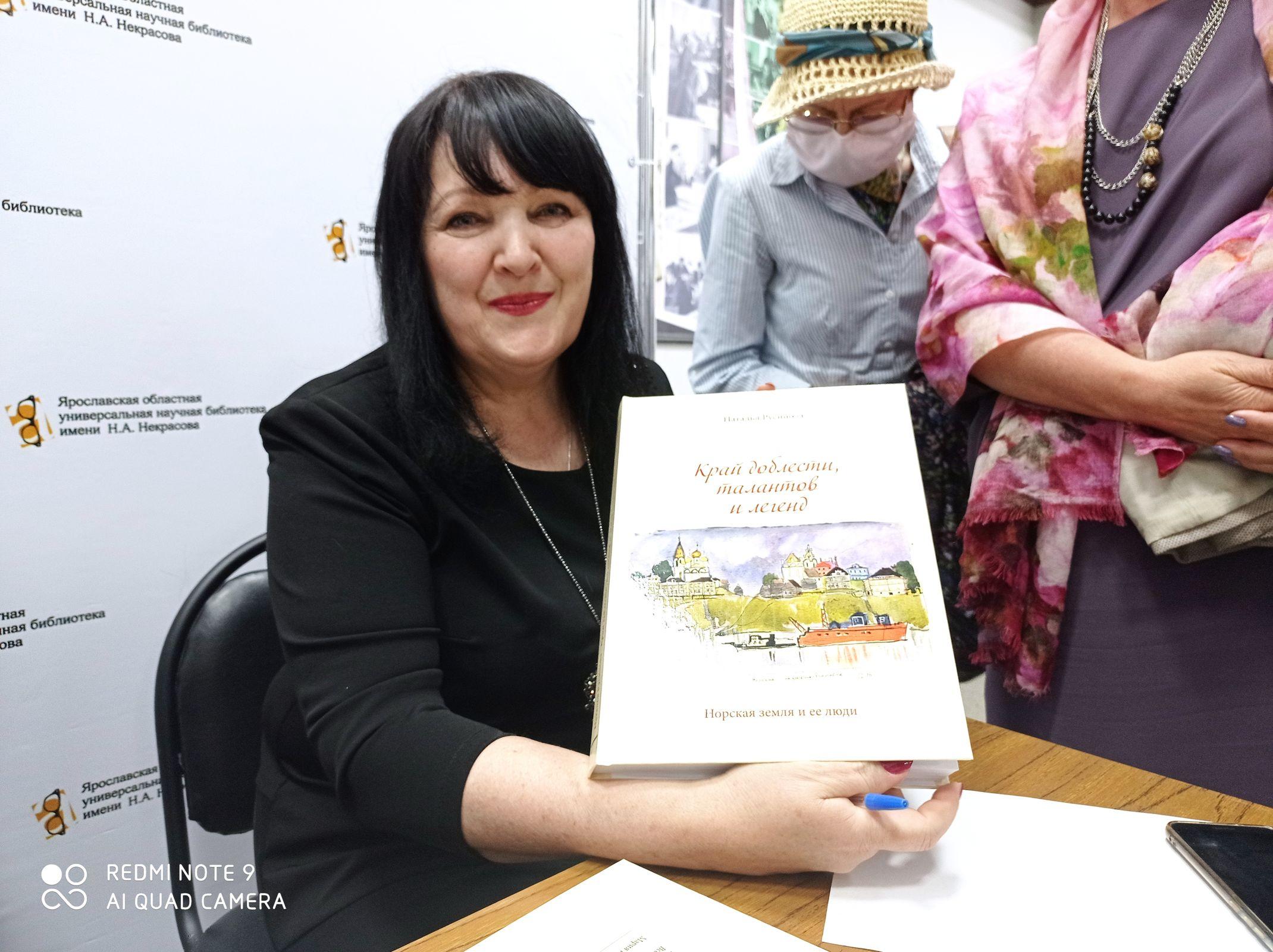 Край доблести, талантов и легенд…В Ярославской области презентовали книгу о Норской земле