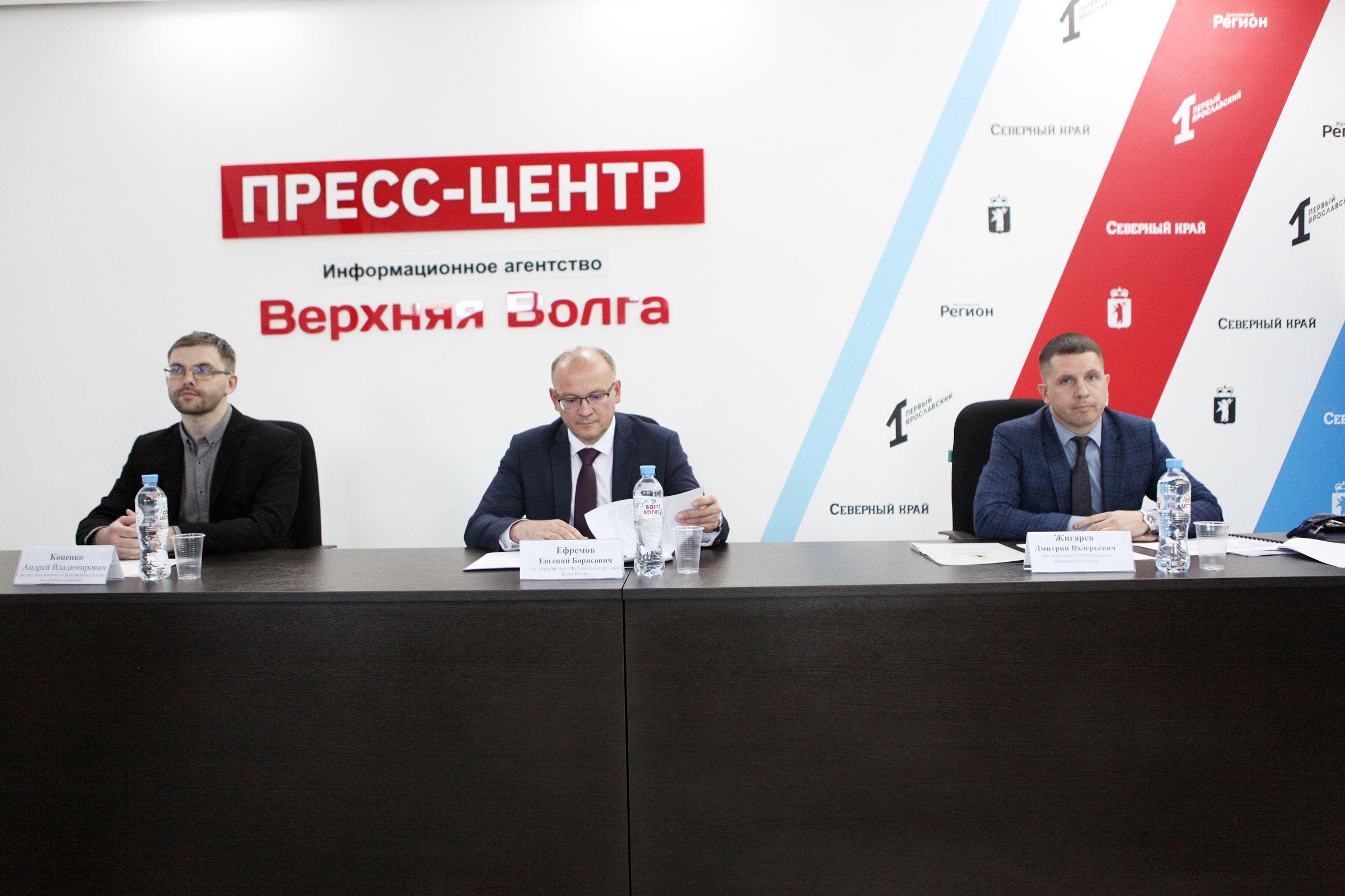 Переводят аферистам миллионы: ярославцам рассказали, как не стать жертвой финансовых мошенников