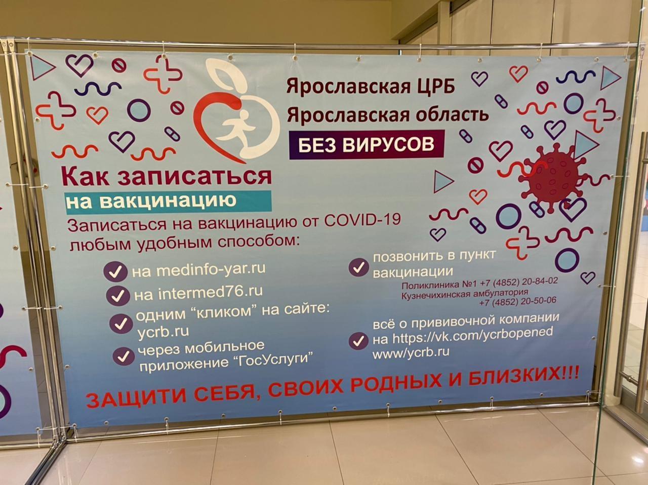 Ярославцы могут выиграть смартфон за вакцинацию от коронавируса