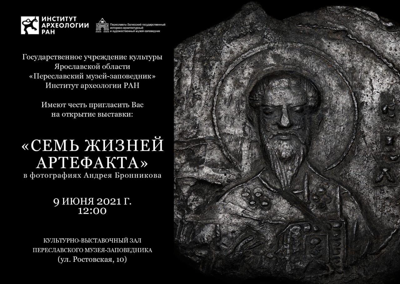 Уникальные археологические находки представят на фотовыставке в Переславском музее-заповеднике