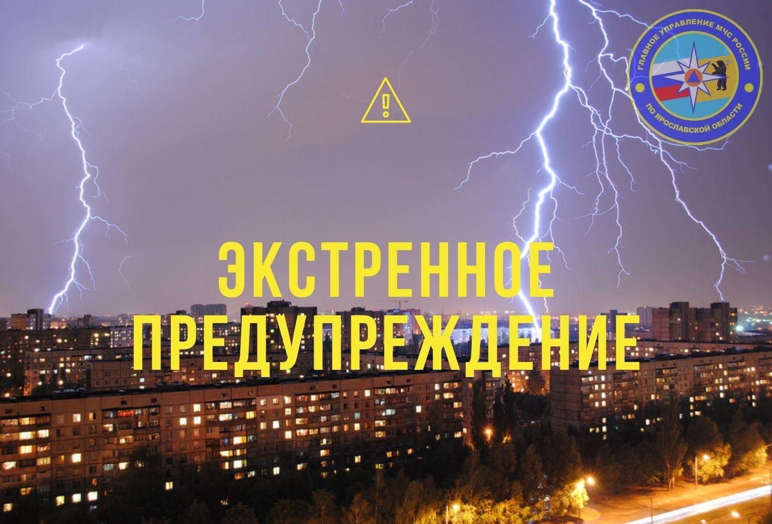 МЧС снова предупреждает об опасной непогоде: гроза пройдет местами по Ярославской области