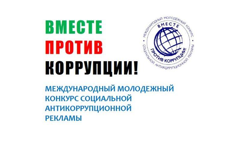 Ярославцев приглашают принять участие в конкурсе роликов и плакатов «Вместе против коррупции!»