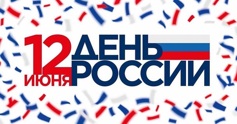 Стала известна полная программа празднования Дня России в Ярославле