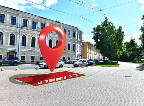Жителям Ярославля предлагают решить, где установить в городе Доску почета