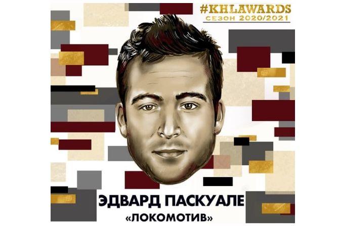 Голкипера «Локомотива» признали лучшим вратарем сезона в КХЛ