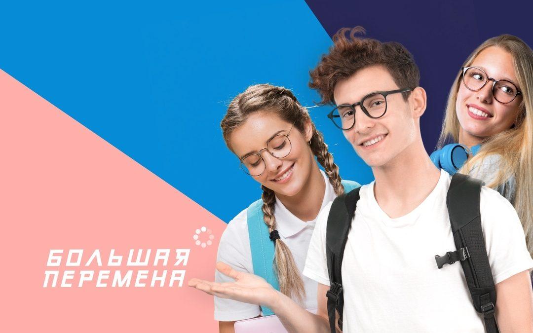 Ярославские студенты стали экспертами всероссийского конкурса «Большая перемена»