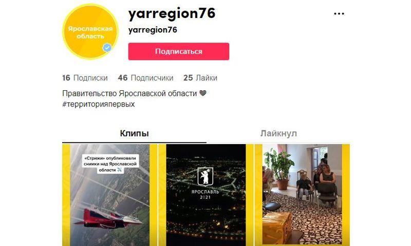 Правительство Ярославской области теперь вещает в TikTok