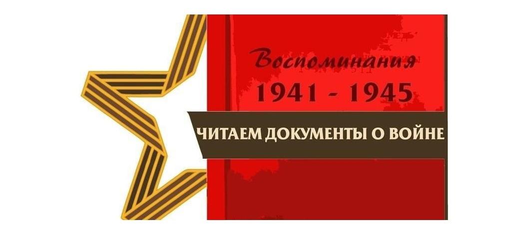 В Ярославской области госархив предлагает жителям прочитать документы о войне