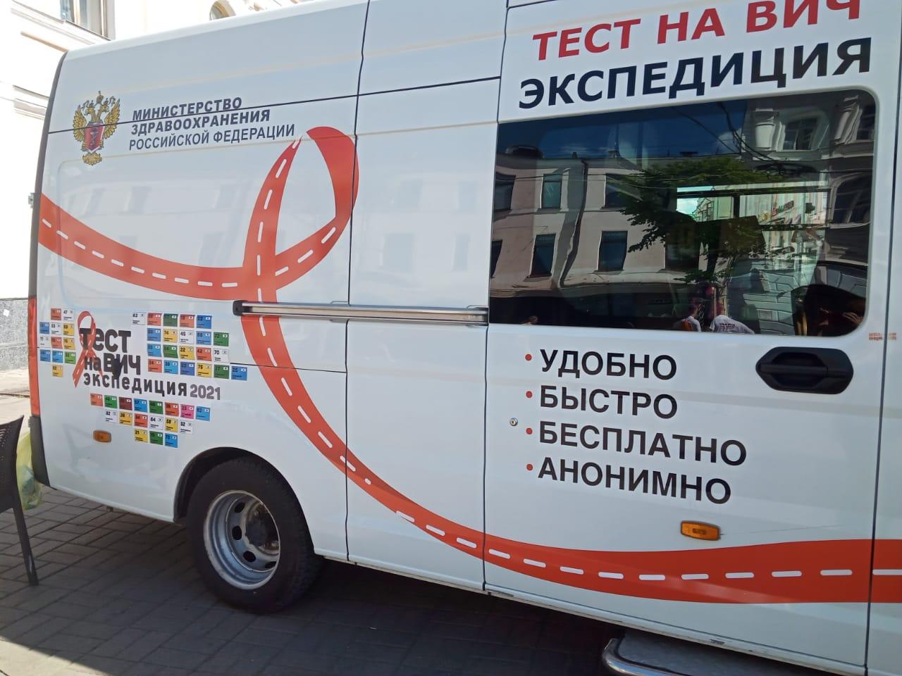 Почти 300 жителей области прошли бесплатное тестирование в мобильных лабораториях акции «Тест на ВИЧ: экспедиция»
