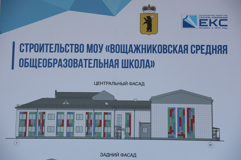 Дмитрий Миронов дал старт строительству новой школы в Борисоглебском районе