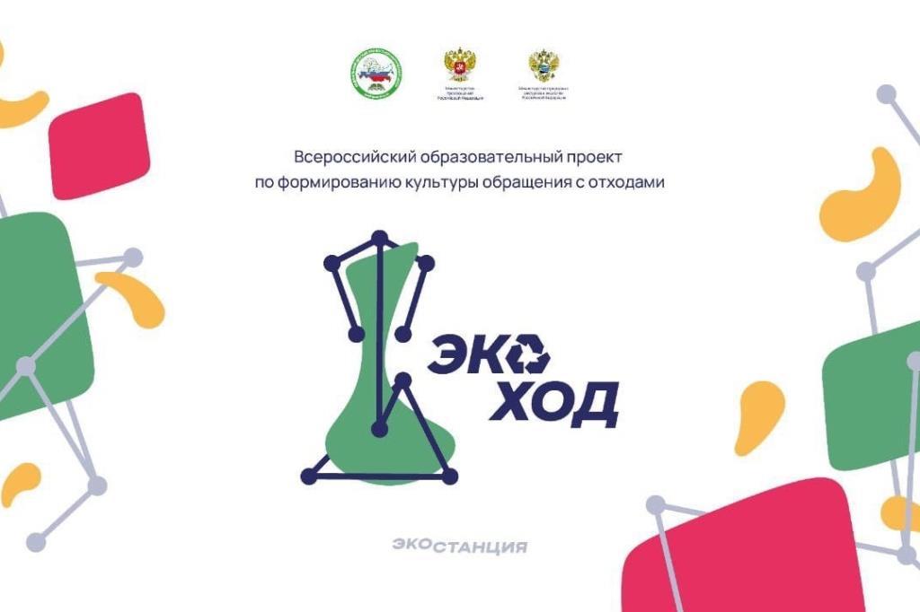 Жители региона могут принять участие в проекте «ЭкоХОД»