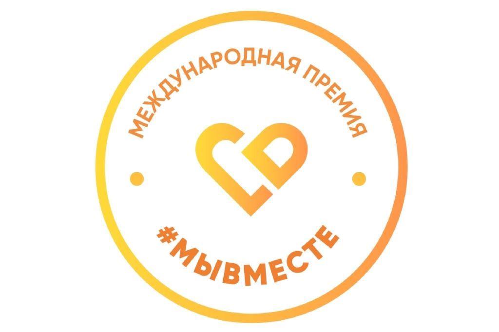 Ярославцы могут подать заявки на международную премию #МыВместе до 5 июля