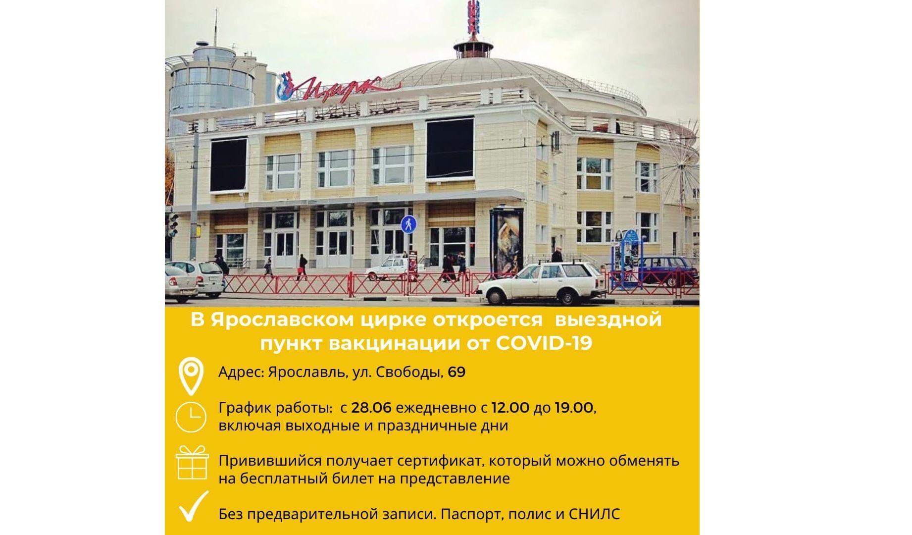В Ярославском цирке будут делать прививки от коронавируса и давать за вакцинацию бесплатные билеты