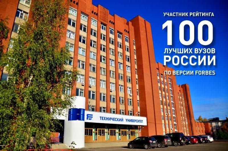 Ярославский вуз вошел в сотню лучших по версии Forbes