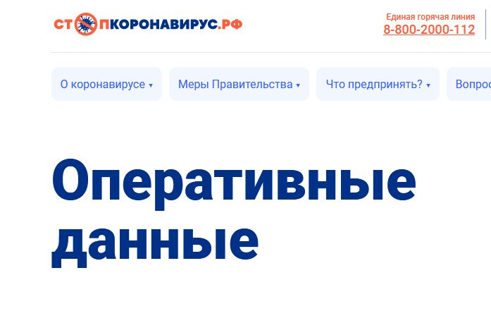 Официальный сайт по коронавирусной инфекции атакуют мошенники