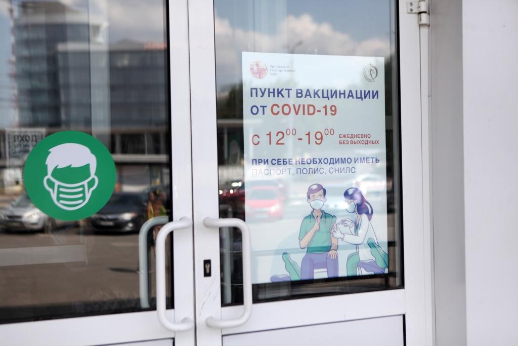 Пункт вакцинации открылся в здании Ярославского цирка