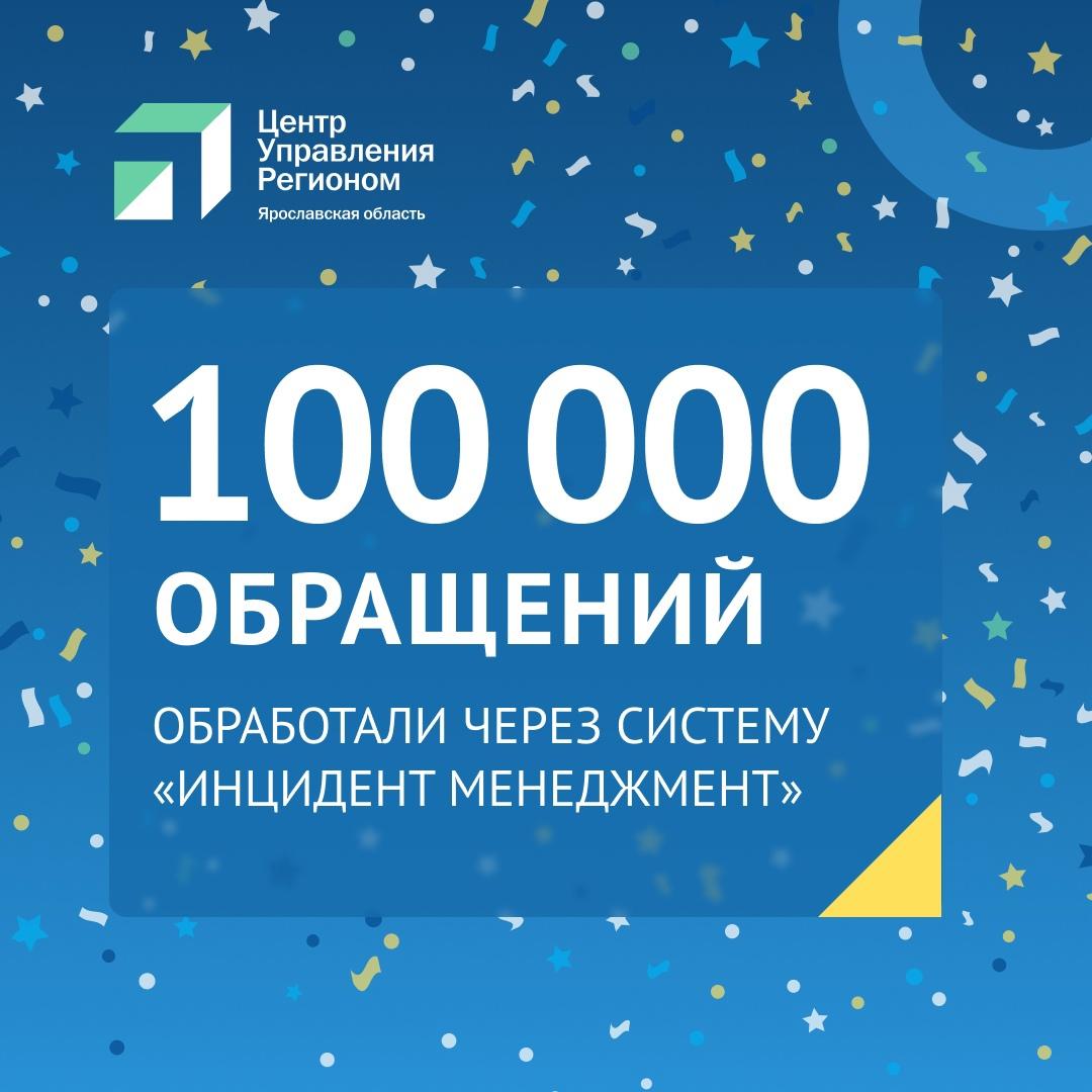 Центр управления регионом обработал стотысячное обращение из социальных сетей