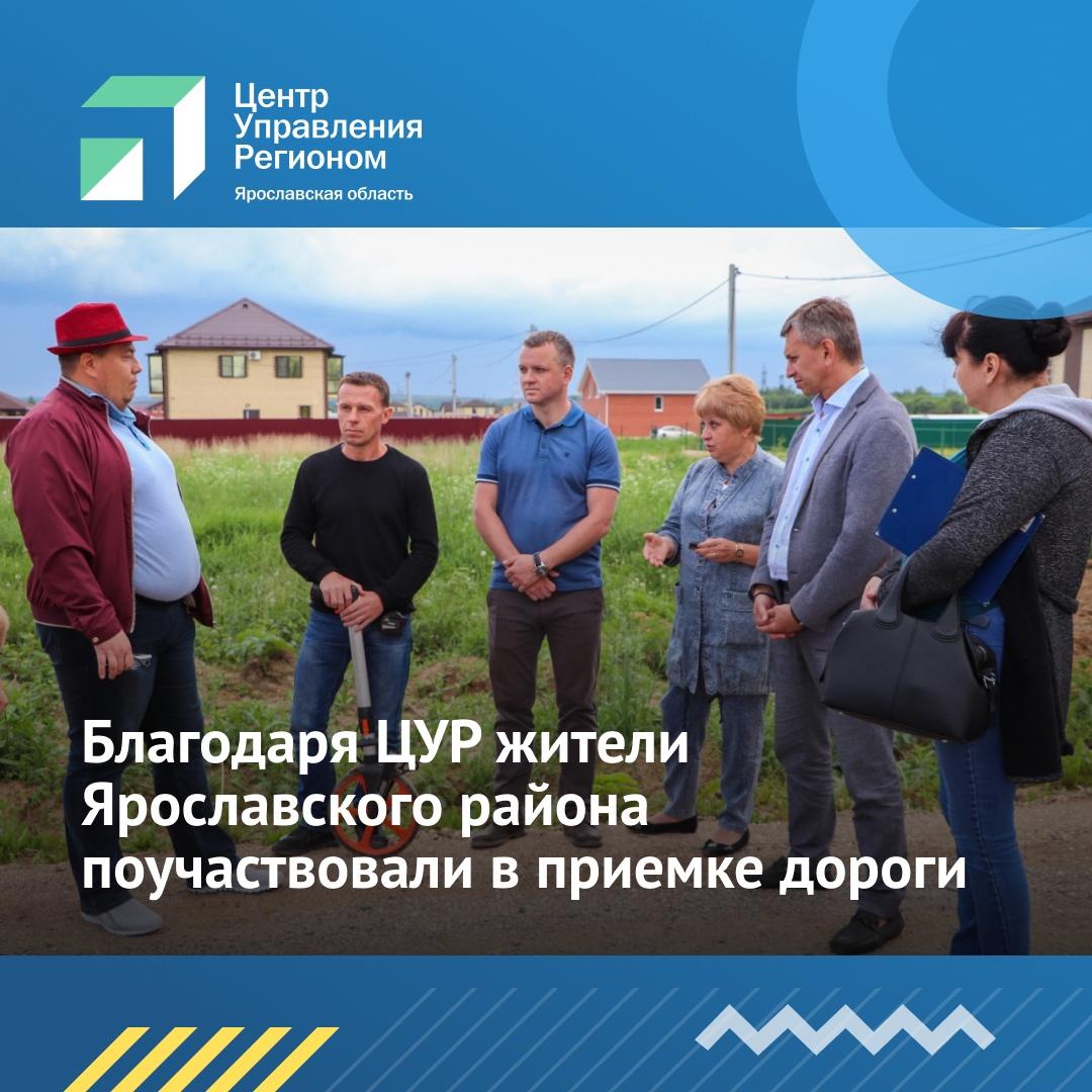 Жители Ярославского района лично проверили устранение подрядчиком недоделок при ремонте дороги
