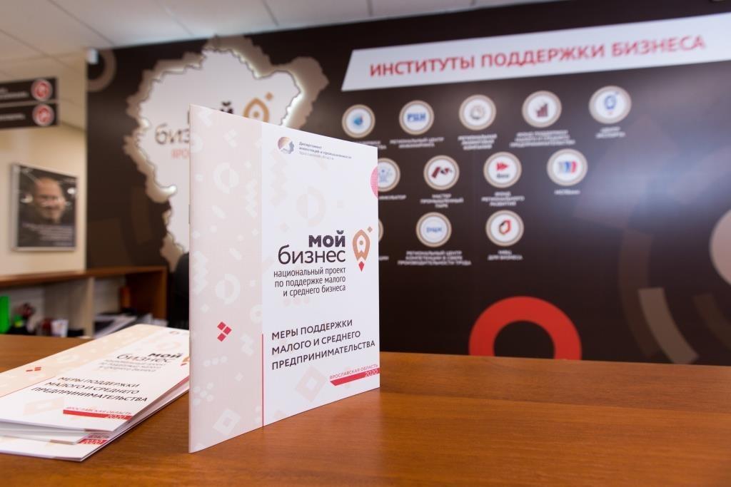 В Ярославской области оказывают поддержку самозанятым