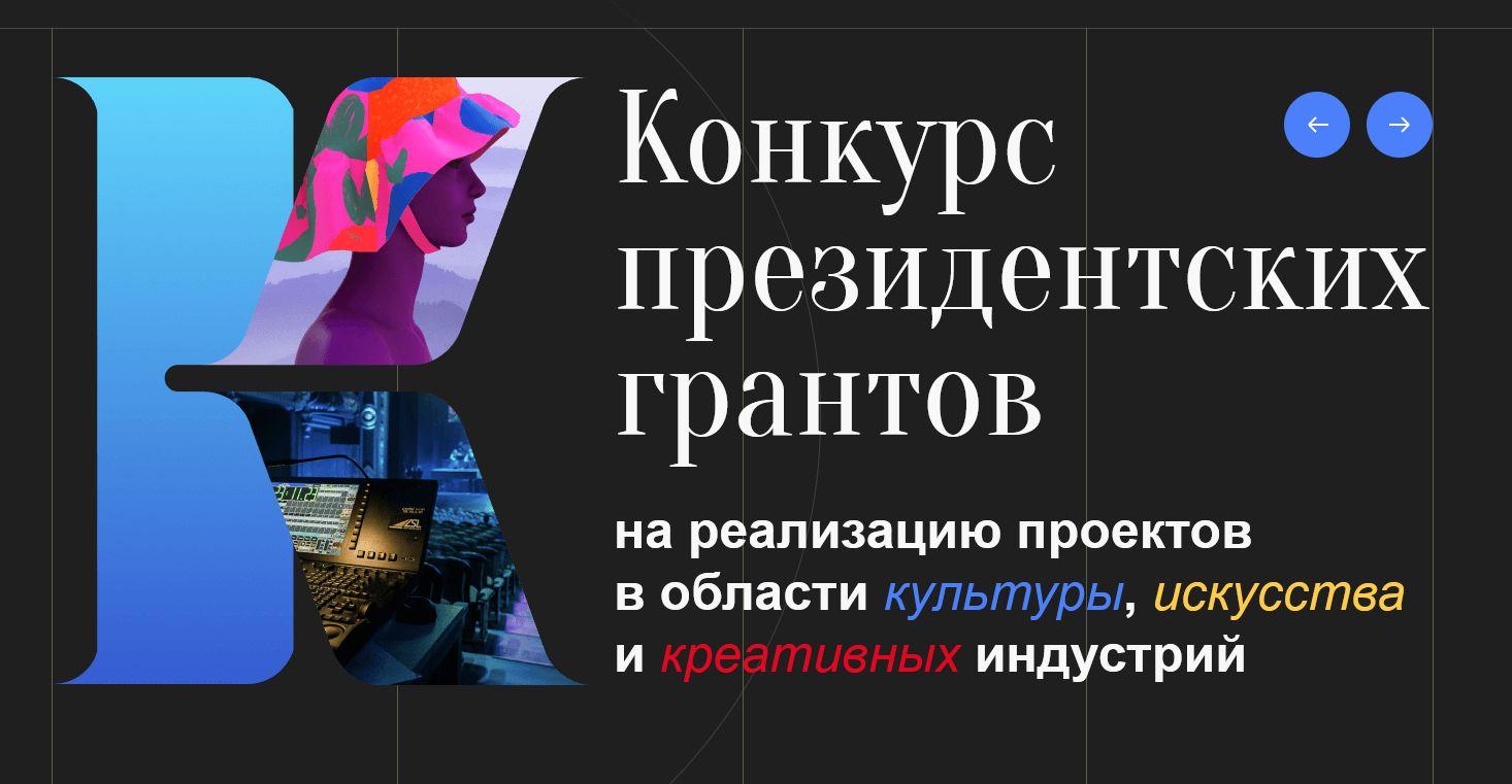 Жители Ярославской области могут получить президентские гранты на проекты в области культуры и искусства