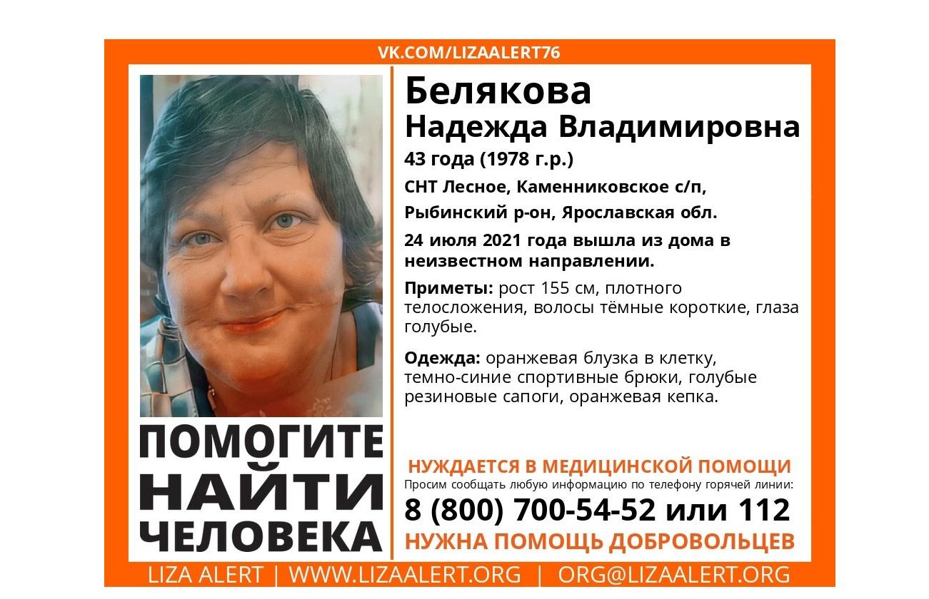 В Ярославской области пропала 43-летняя женщина