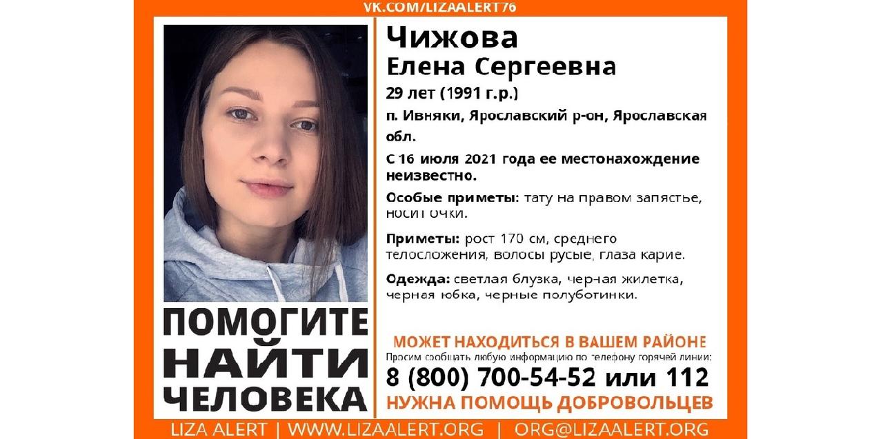 В Ярославле ищут пропавшую без вести 29-летнюю девушку
