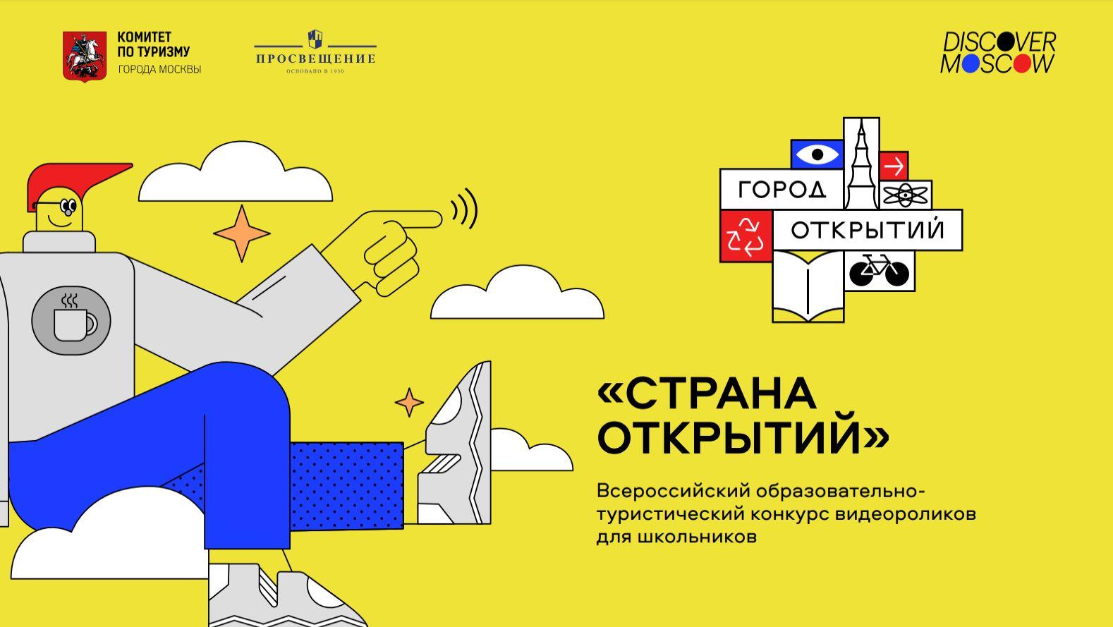 Представитель Ярославской области вошел в число победителей всероссийского конкурса «Страна открытий»