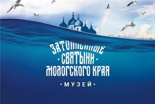 Музей «Затопленные святыни Мологского края» будет открыт в Рыбинске
