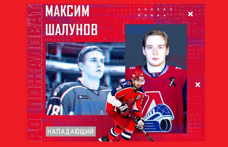 «Локомотив» подписал контракт с форвардом сборной России Шалуновым