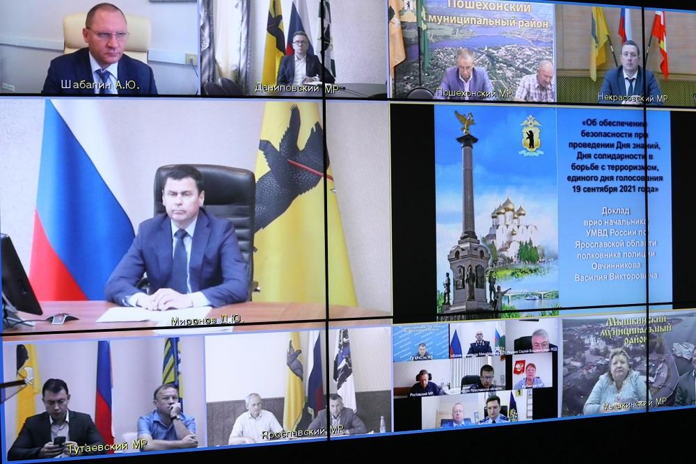 Вопросы обеспечения безопасности в День знаний обсудили на заседании областной антитеррористической комиссии