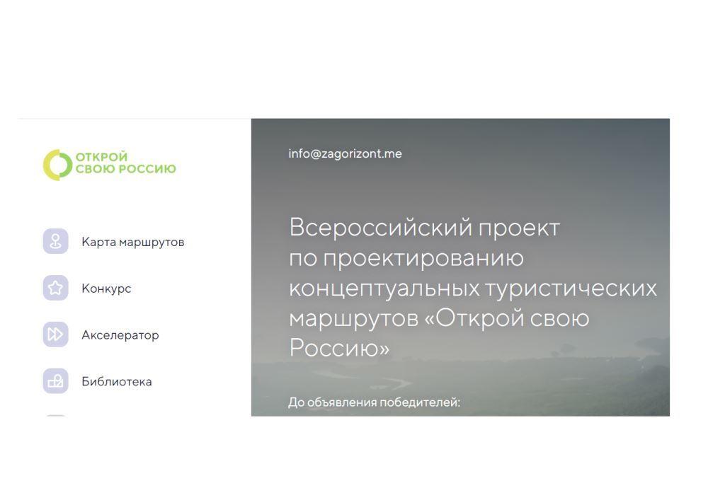 Туристический проект из Ярославской области вошел в число финалистов конкурса «Открой свою Россию»
