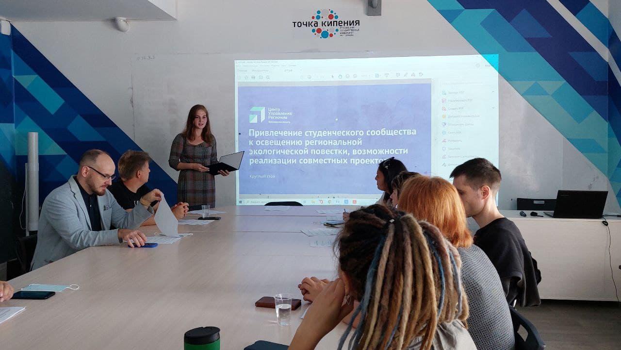 Ярославские студенты подключатся к решению экологических вопросов региона