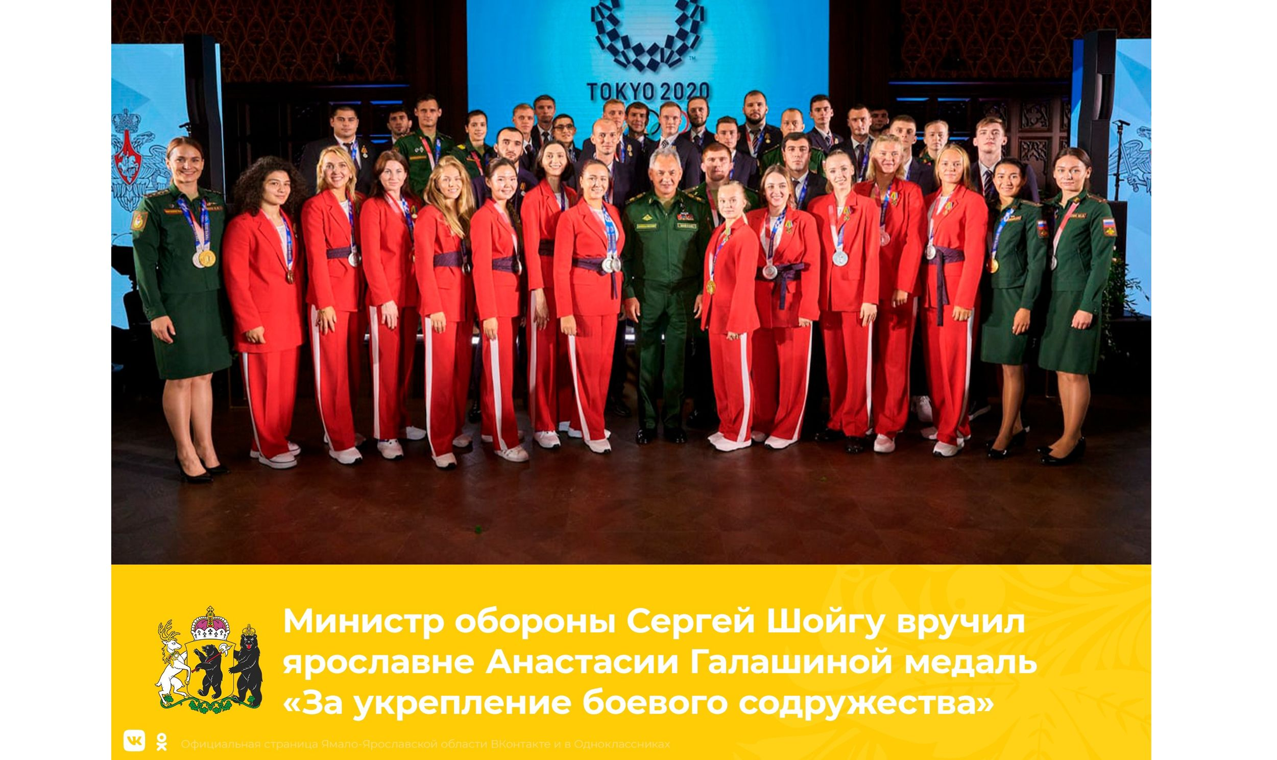 Министр обороны вручил медаль ярославне Анастасии Галашиной