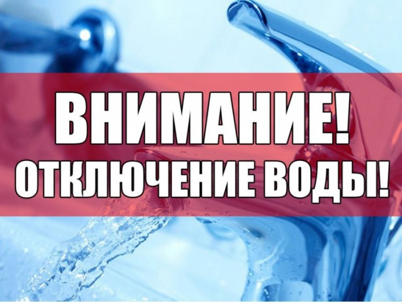 В нескольких районах Рыбинска на целый день отключат воду