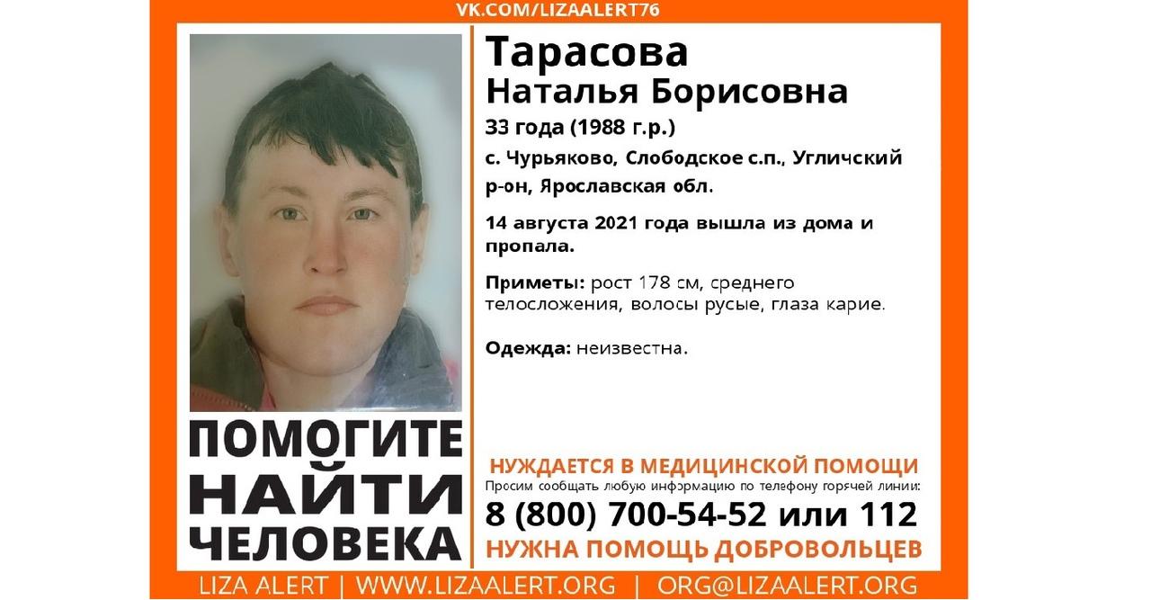 В Ярославской области ищут четверых пропавших без вести