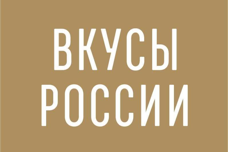 Несколько десятков видов продукции из Ярославской области будет представлено на всероссийском конкурсе «Вкусы России»