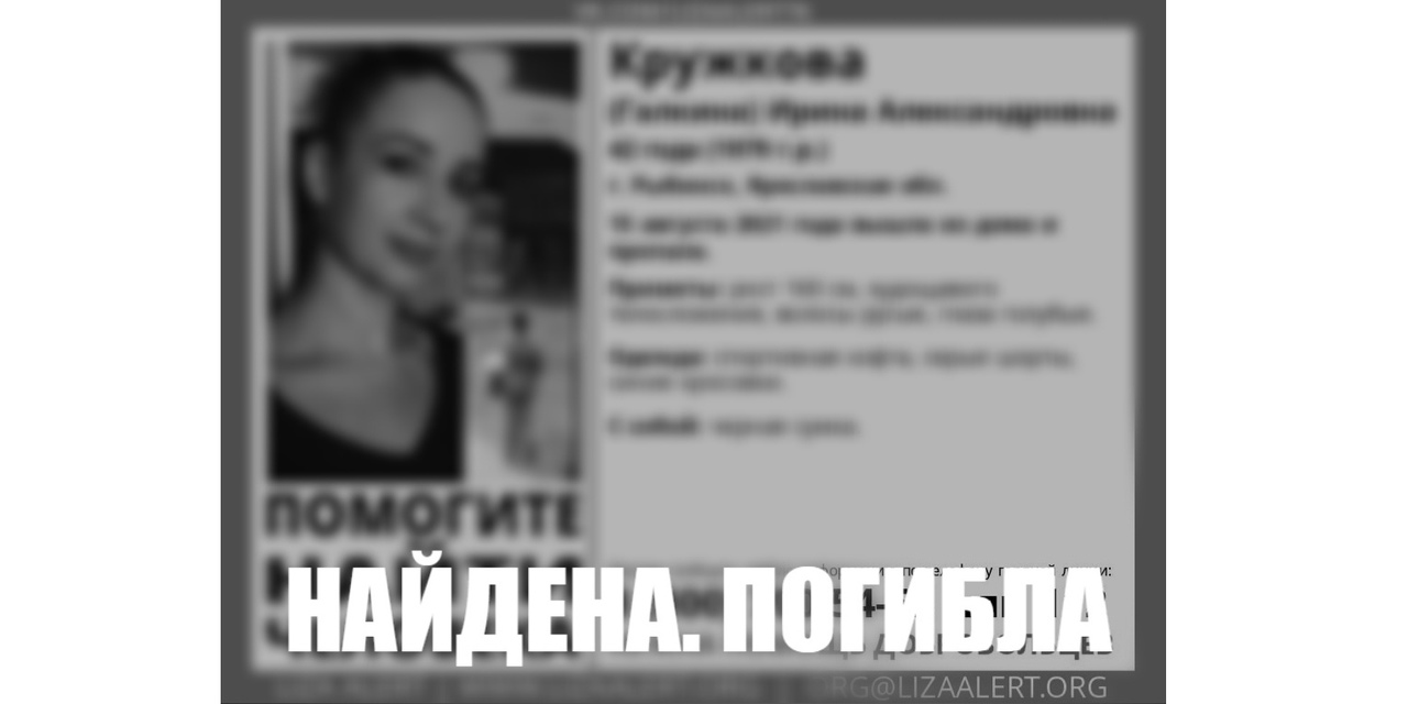 В Рыбинске нашли труп ранее пропавшей женщины