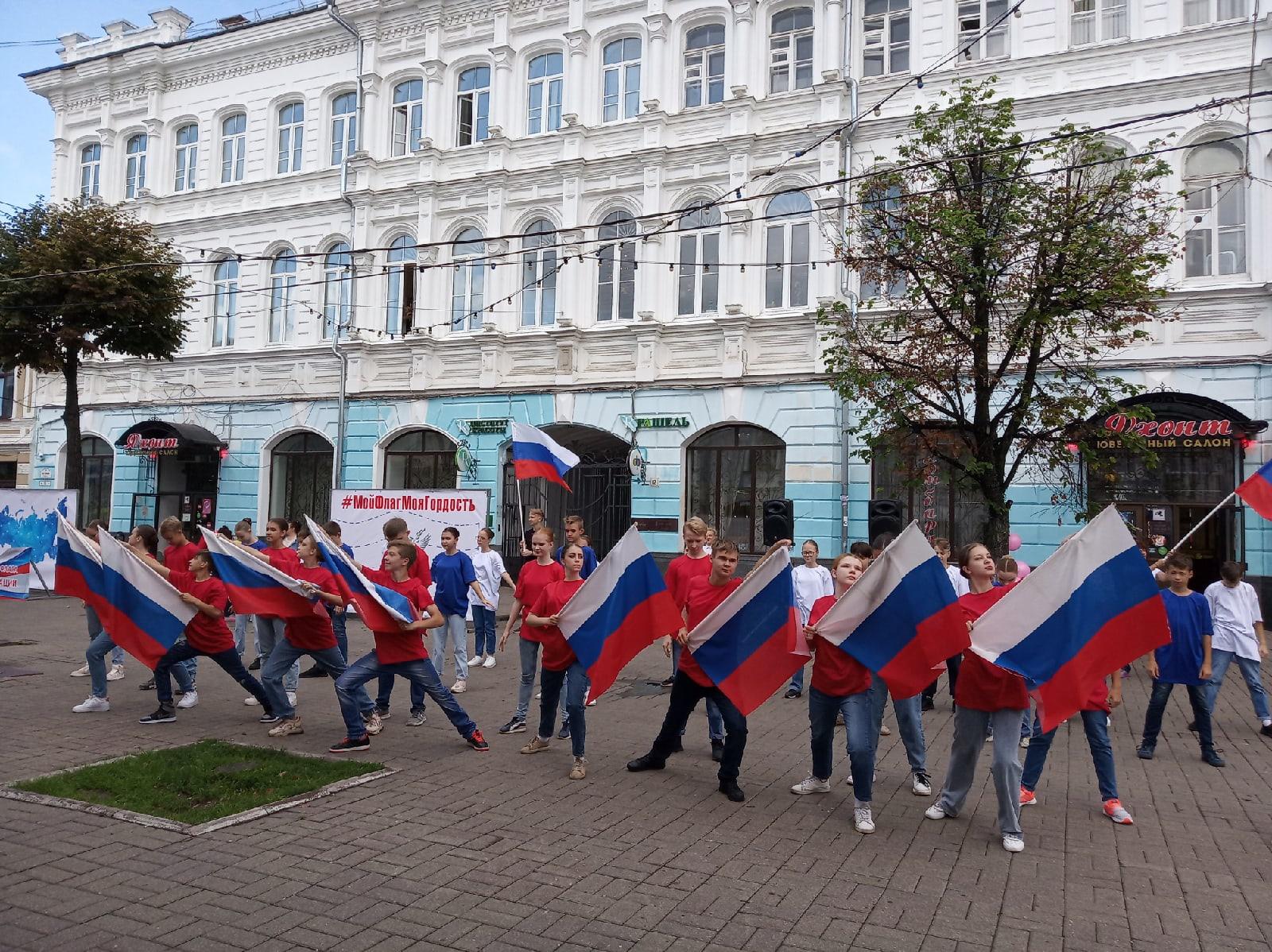 В центре Ярославля отмечают День Российского флага