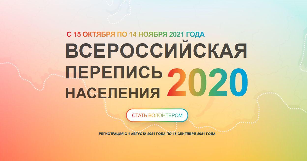 Всероссийская перепись населения пройдет с 15 октября по 14 ноября 2021 года