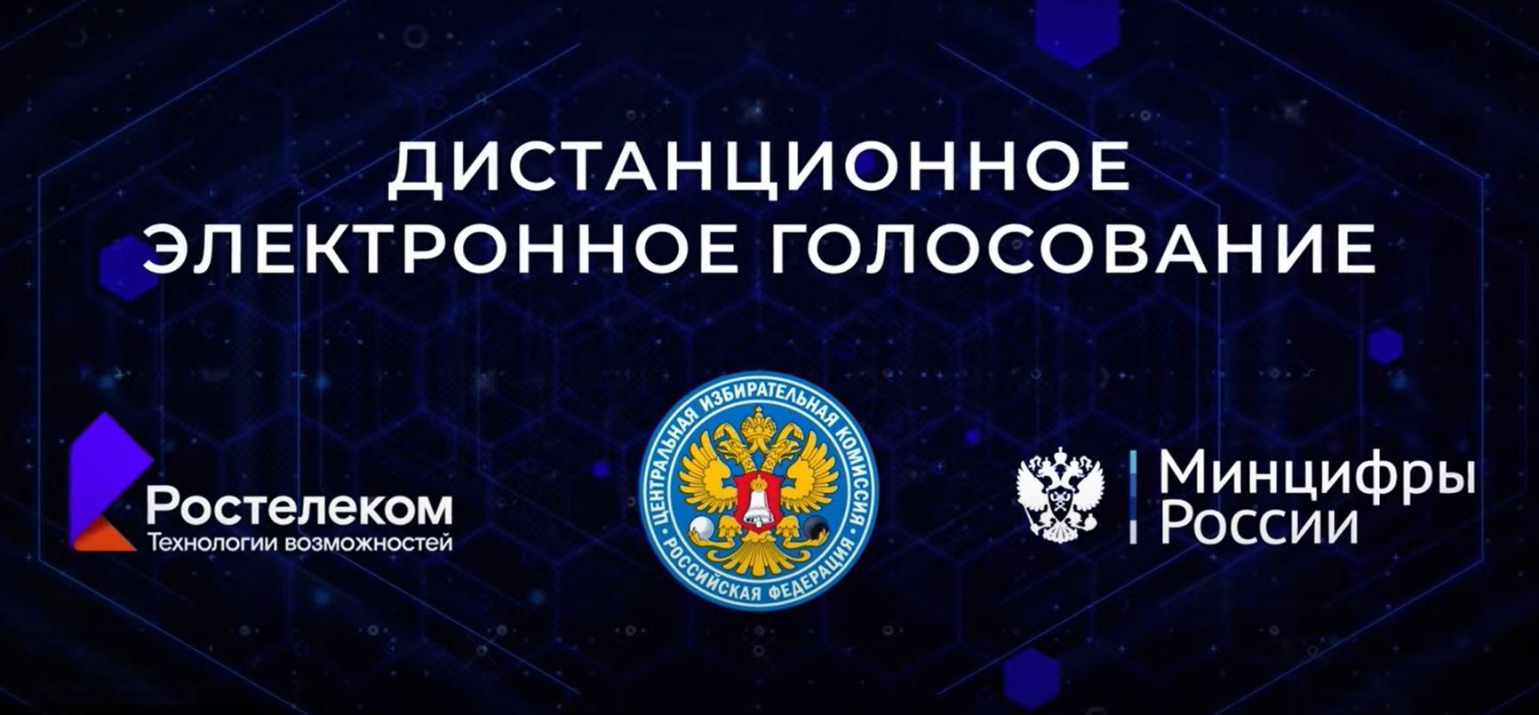 «Ростелеком» адаптировал портал системы дистанционного электронного голосования для слабовидящих