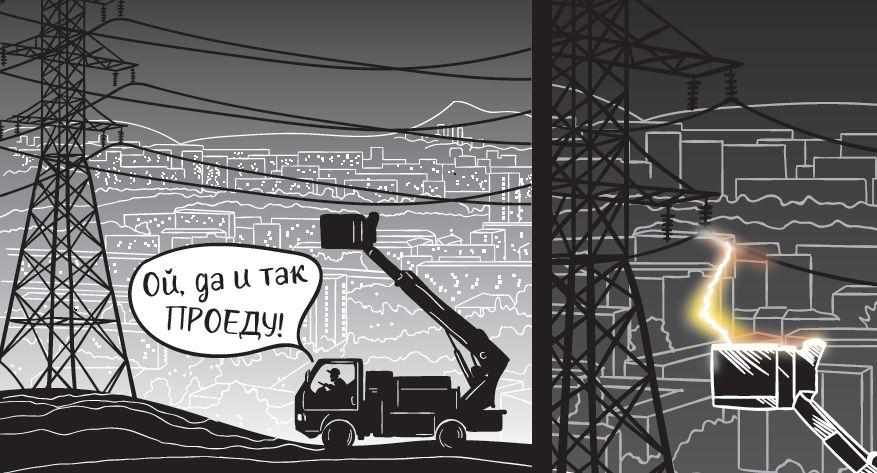 Ярэнерго напоминает: несогласованные работы в охранной зоне энергообъектов могут стать причиной нарушения электроснабжения