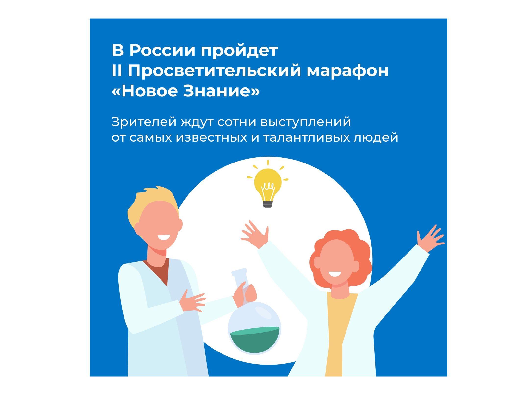 В новый учебный год жители страны войдут с «Новым Знанием»