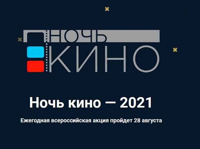 Ярославцы смогут бесплатно посмотреть кино во дворцах культуры