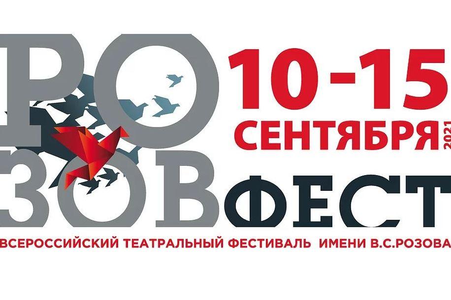 Более 10 спектаклей покажут в Ярославле в рамках всероссийского фестиваля «Розовфест»